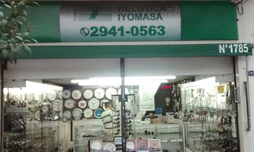 relotica-iyomasa-img5